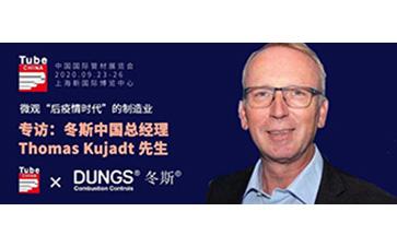 微观:新冠疫情下的制造业复苏 | 专访Dungs冬斯中国总经理Kujadt先生