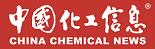 中国化工信息