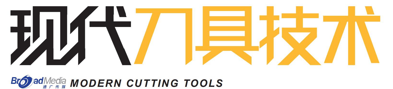 《现代刀具技术》